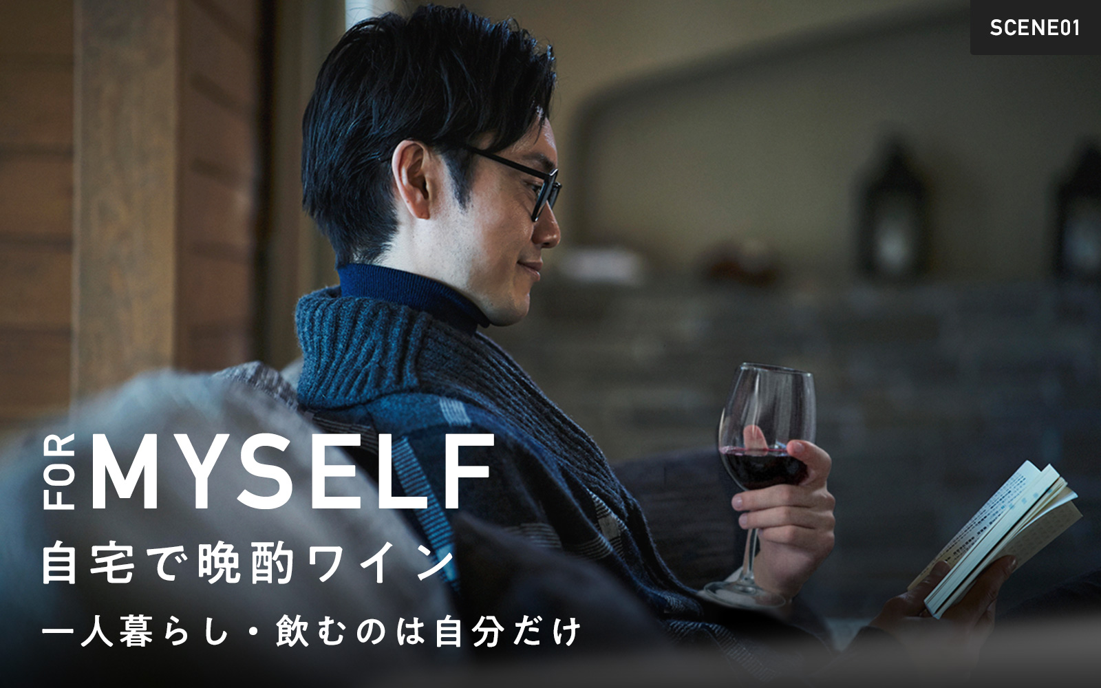 SCENE 01 自宅で晩酌ワイン一人暮らし・飲むのは自分だけ