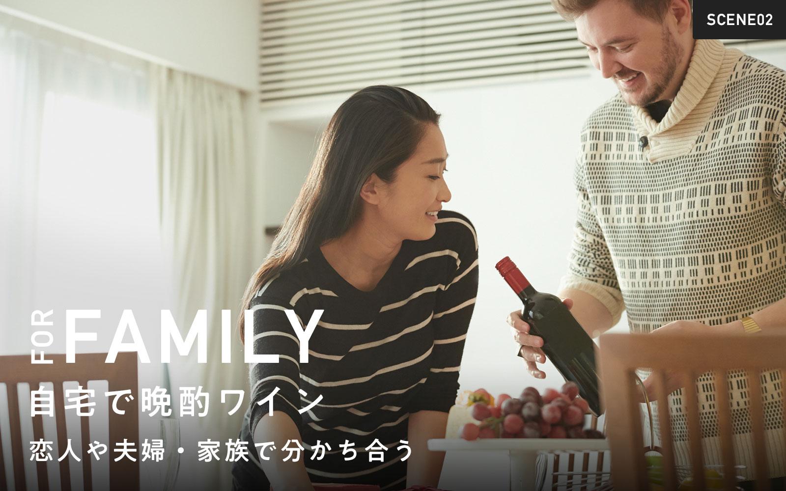 SCENE 02 自宅で晩酌ワイン 恋人や夫婦・家族で分かち合う