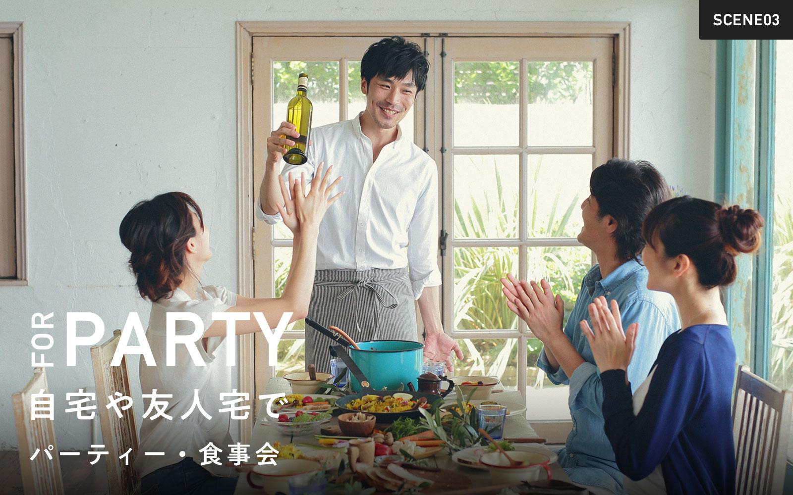 SCENE 03 自宅や友人宅でパーティー・食事会