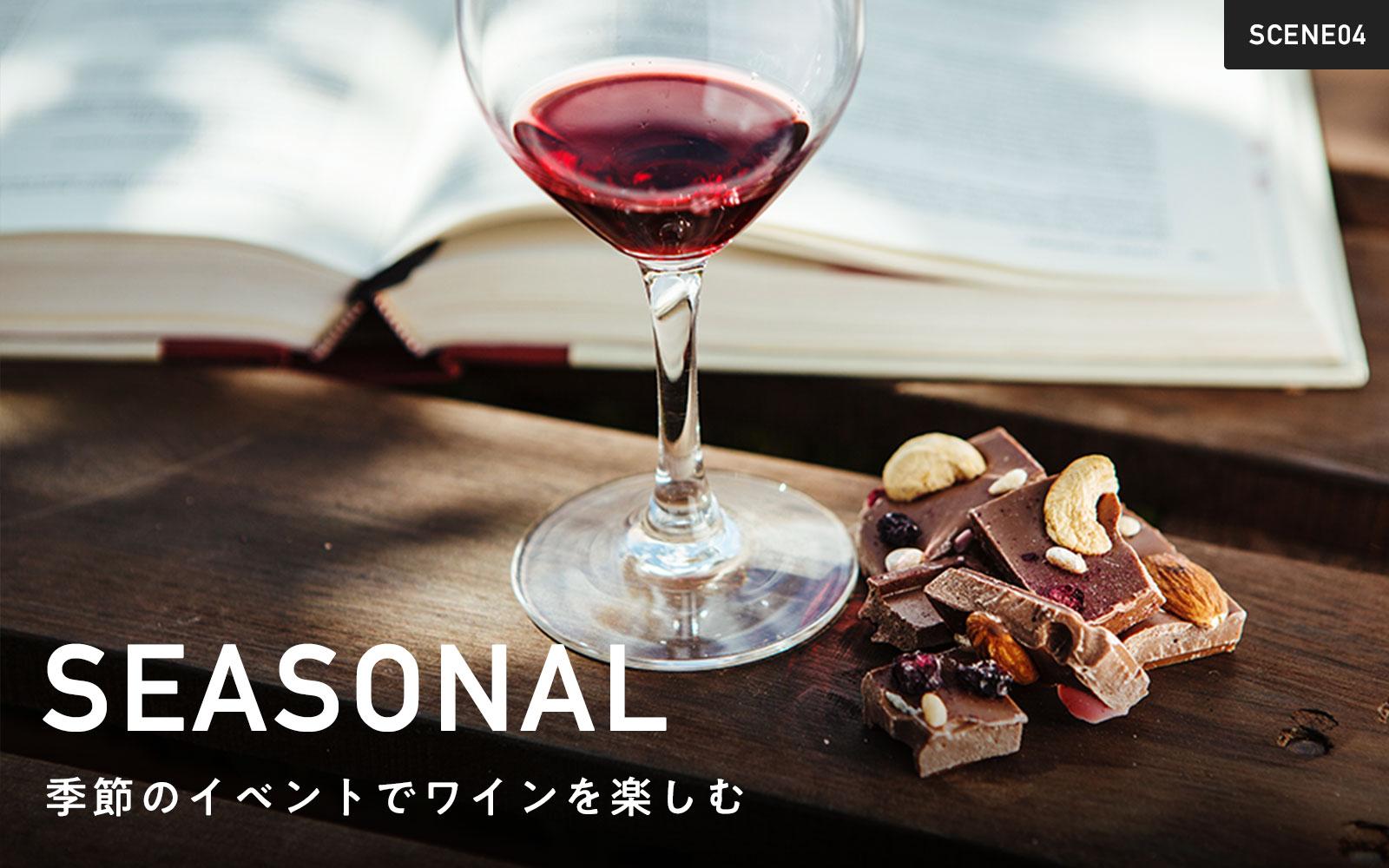 SCENE 04 季節のイベントでワインを楽しむ