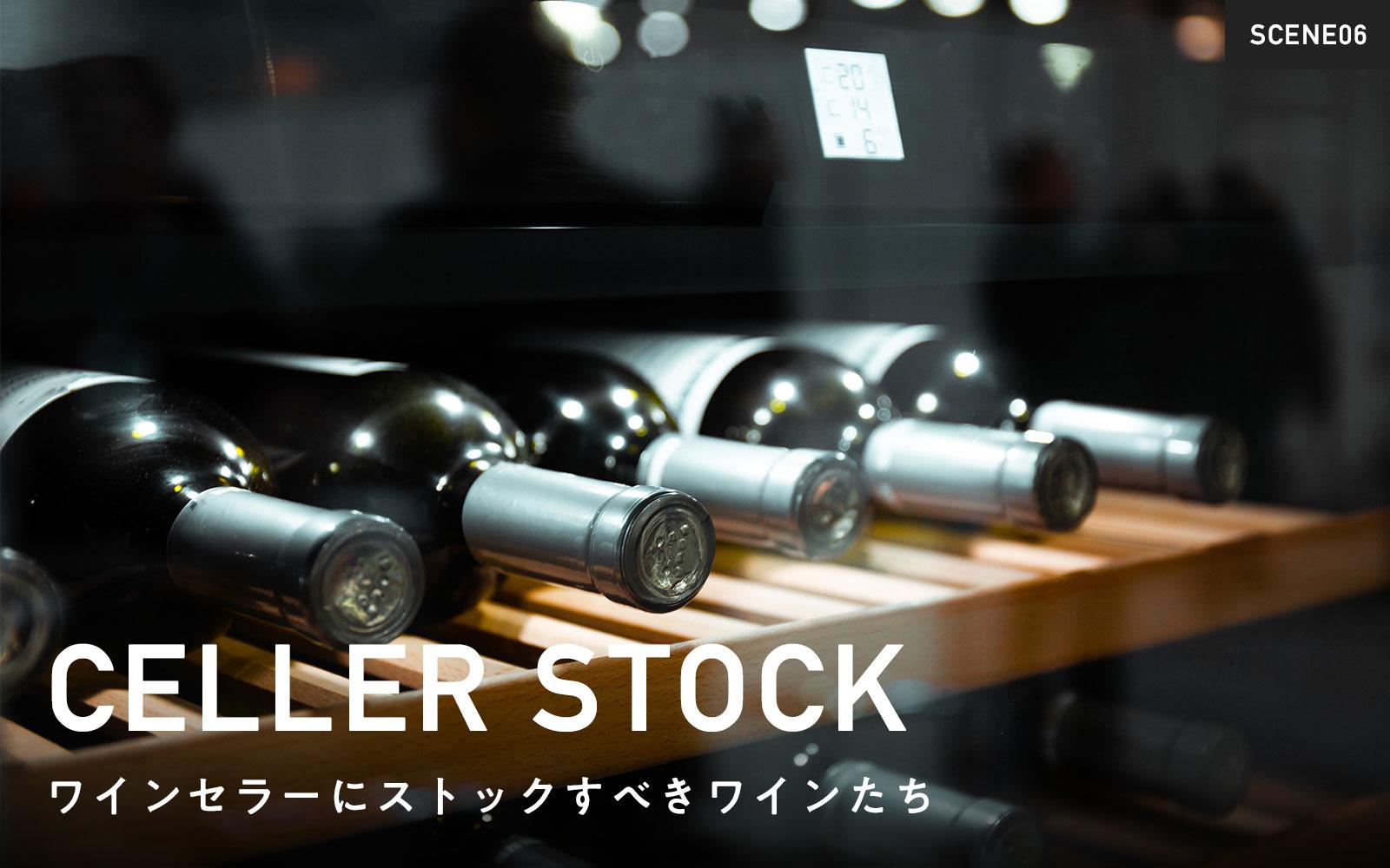 SCENE 06 ワインセラーにストックすべきワインたち