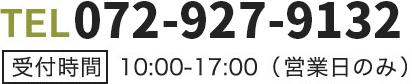 TEL072-966-2263 受付時間10:00-17:00(営業日のみ)