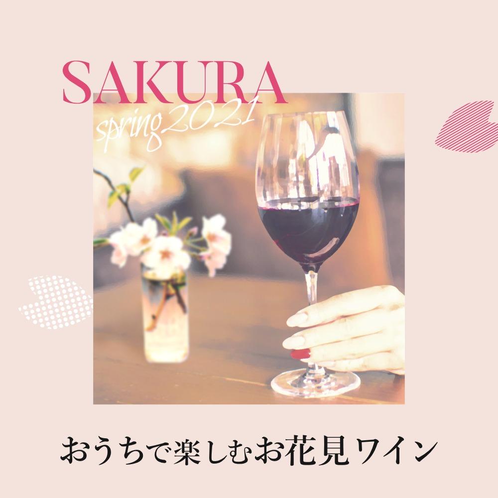おうちで楽しむお花見ワイン