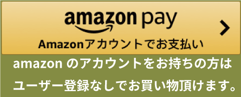 Amazonアカウントを利用してログイン
