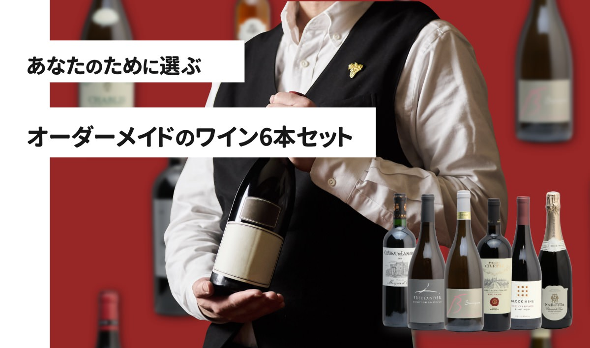 あなたのために選ぶオーダーメイドのワインセット