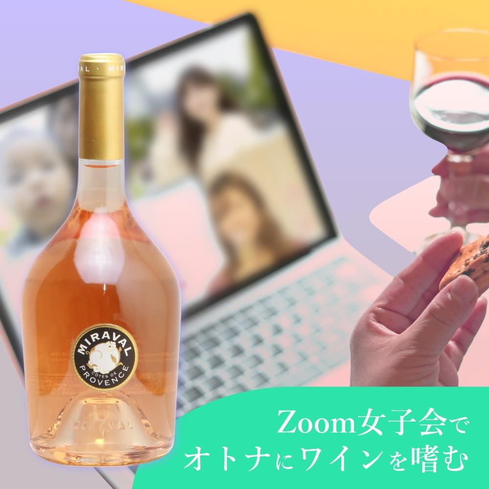 ズーム女子会ワイン