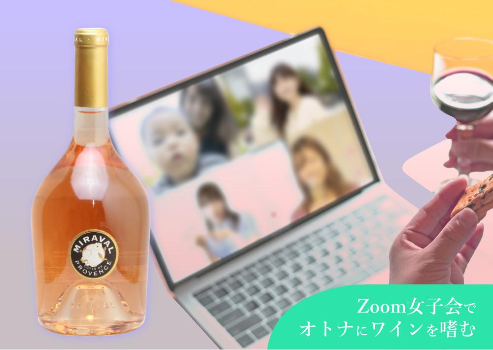 zoom女子会で大人にワインを嗜む